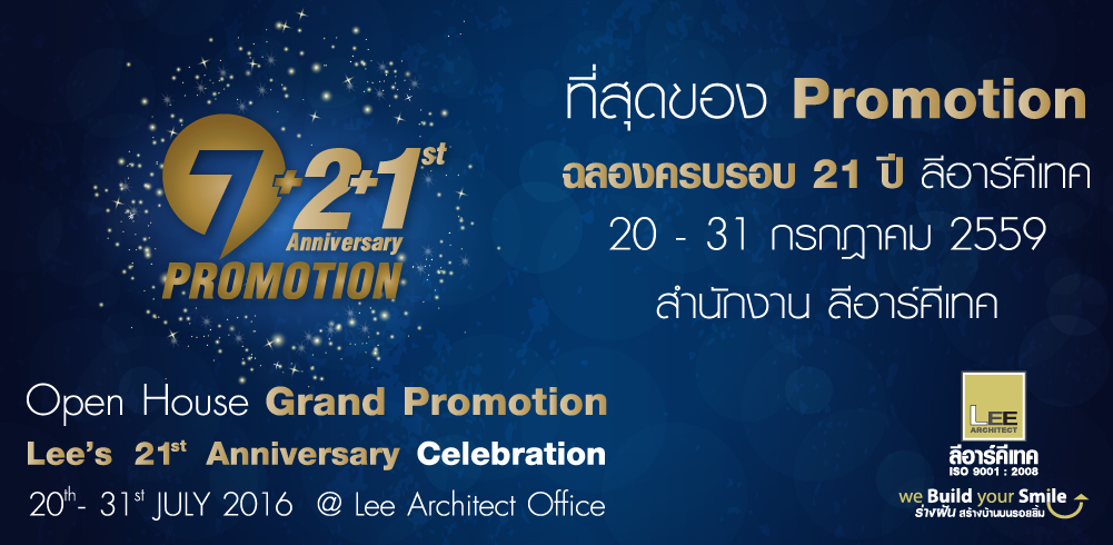 Open House Grand Promotion : Lee's 21st Anniversary Celebration